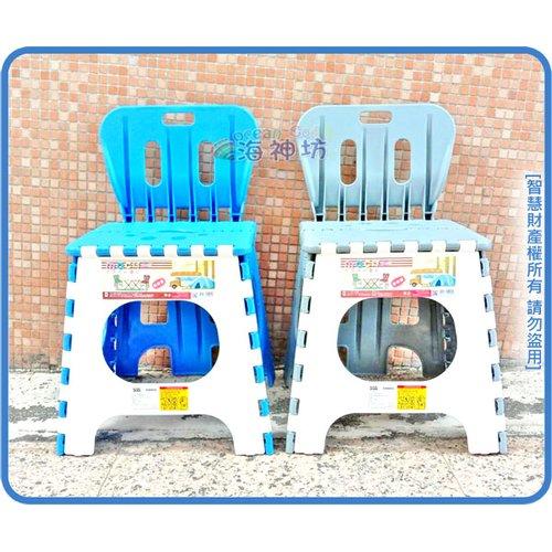 =海神坊=台灣製 JEAN YEEN 9004 大馬卡折疊椅 摺合椅 耐100kg 烤肉 附椅背 高39cm