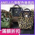 【昔哥日貨】日本 正版 Anello 後背包 側口袋 後拉鍊 筆電 多夾層 好收納 鳳梨 國旗【新品上架】