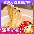 【昔哥日貨】日本 東洋水產 白麻糬 烏龍碗麵 泡麵 熱銷 人氣 零食 新年(5碗入)【新品上架】