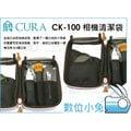 數位小兔【3i Cura 相機清潔袋 CK-100 綠色】清潔液 清潔組 拭鏡紙 毛刷 公司貨 LENSPEN 日蝕水