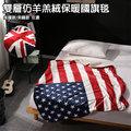 雙層美國/英國國旗保暖國旗毯