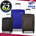 《熊熊先生》賣家推薦62折 新秀麗29吋可加大行李箱 AT美國旅行者大容量/旅行箱/拉桿箱 TSA海關鎖 築夢玩家