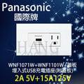 國際牌 星光 白色 Panasonic WNF1071W+WNF1101W 埋入式USB充電單插座+附接地極單插座附蓋板 充電座 手機