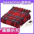 現折100▶【昔哥日貨】日本 NAKAGISHI NA-055H 單人披肩式 電毯 電熱毯 保暖 可水洗 格紋紅【新品上架】