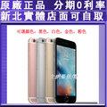 保固1年 全新原廠整新機 Apple iPhone 6s plus 16G 4G上網 1300萬照相 另有128G