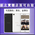 免運費 送鋼化膜 雙卡 HTC Desire 728 dual sim Lte 4G上網 5.5吋 1300萬 福利機