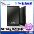 ☆pcgoex軒揚☆ ADATA 威剛 NH13 1T / 1TB 黑色 2.5吋 外接式USB3.0 行動硬碟 外接硬碟 隨身硬碟