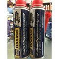 『油工廠』SWD RHEINOL 噴射系統清潔劑 汽油精 FUEL CLEANER 福士 WURTH 噴油嘴清潔