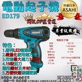 ㊣宇慶S舖㊣可刷卡分期 外銷日本ASAHI 電動起子機ED179 輕量款 電鑽 非SHIN KOMI達龍SK8142