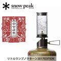 雪峰祭├登山樂┤日本Snow Peak 瓦斯燭燈 迷你營燈 納斯卡線條 Little Lamp Nocturne # GL-140NK