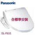 ※國際牌※ DL-F610,(DL-F610BTWS)=DL-F610RTWS, 不鏽鋼噴嘴.Panasonic 電腦馬桶座(含標準安裝)