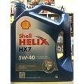 『油工廠』Shell HELIX HX7 5W40 5W-40 5公升裝 殼牌 長效合成機油