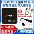 【小婷電腦*電視棒】全新 贈K歌麥克風+超薄無線鍵鼠組 EVPAD PRO 易播 4K 藍牙 智慧電視盒 華人臺灣版
