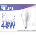 PHILIPS飛利浦LED光源45W高亮度E27球泡燈G125全電壓PH-65068白光☆取代大瓦數75W螺旋燈泡☆高天井燈/商業空間 奇恩舖子