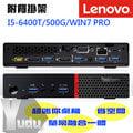 御督-新竹電腦[WIN7 PRO] 可自取 Lenovo M900 Tiny 迷你 桌電 電腦 i5-6400T/8G/500G