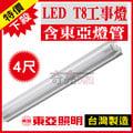 【奇亮科技】附發票 東亞工事燈 LED T8 20W*2 4尺 1燈 單管 LED工事燈 附原廠LED燈管LTS4140