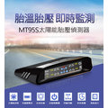 MAINNAV MT95s 第二代太陽能彩屏無線胎壓偵測器 胎外式/胎內式