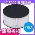 【昔哥日貨】日本 IRIS OHYAMA IC-FAC2 專用耗材2入組 濾心 濾網 CF-FH2 塵螨吸塵器