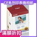 【昔哥日貨】日本 Canon KL-36IP 3PACK CP系列印表機相紙 5x3 108張