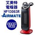 AIRMATE 艾美特 迪士尼米奇系列 智能模式 陶瓷電暖器/電暖爐 (小) HP13063R
