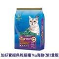 貓飼料-加好寶經典乾貓糧7kg海鮮(紫)量販