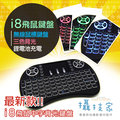 《攝技+》【i8飛鼠】飛鼠鍵盤 三色背光鍵盤 安博盒子可用 發光鍵盤 無線鼠標 無線滑鼠鍵盤 鋰電池 無線鍵盤
