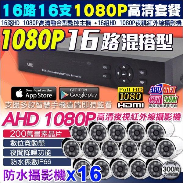 16路 AHD 1080P 混搭型主機+16支1080P 高清防水攝影機 DVR 監視器 監視器套餐 AHD/類比