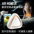【SecuFirst】AIR MENTOR。氣質寶-藍芽空氣品質偵測器(專業版)/8096-AP