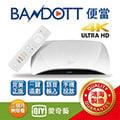 鴻海 BANDOTT 電視盒 (愛奇藝 免費3個月) / 數位盒 電視盒 機上盒 追劇直播第四台 (非安博 小米盒子)