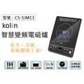 【面交王】Kolin 按鍵式電磁爐 智慧變頻 IH電磁加熱 6段火力烹煮 自動檢測鍋具 廚房/烹飪 CS-SJM13