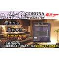 【森元電機】CORONA FH-WZ3617BY(紫色)(家用配套組)(保固2年+套件)煤油暖爐 非FW-57LET