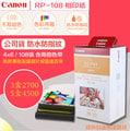 【eYe攝影】Canon RP-108 含色帶 *5盒 4X6 明信片大小相紙 108張 CP1200 CP1300 CP910