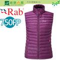 《綠野山房》RAB 英國 女 Microlight羽絨背心 750FP 抗水 羽絨衣 防風 防潑 保暖背心 醬果紫 QDA-67-Berry