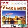 本月特價*贈山水檯燈1組【JVC】55吋 4K液晶顯示器 4核心晶片 WiFi 無線連網 智慧聯網《55Z》保固三年