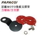 PAPAGO GOSAFE MOTO 專用後視支撐架(含螺絲+3M背貼*2)《免運,原廠貨,含稅,可刷卡》