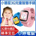 【小婷電腦*兒童手錶】全新 小慧星3G兒童智慧手錶 雙向通話 精準定位 SOS緊急電話 語音對講 碰碰交友 計步器