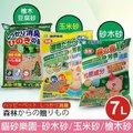 *GOLD *日本貓砂樂園《砂木砂 | 環保玉米砂 | 環保檜木豆腐砂》7L/包 三種貓砂可選/貓砂