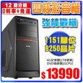 ◤強棒戰機◢ intel Skylake i5-6400 CPU / 4G / DVD燒錄 / 1TB硬碟 / 400W電源 套裝電腦/主機