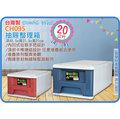 =海神坊=台灣製 DOUBEL WELL CH095 單層櫃 抽屜整理箱 收納箱 收納櫃 整理櫃 抽屜櫃20L