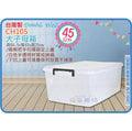 =海神坊=台灣製 DOUBEL WELL CH105 大子母箱 透明整理箱 掀蓋式收納箱 置物箱 附蓋 45L