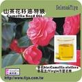 (舒亞)山茶花籽油-特級初榨Camellia Seed Virgin Oil Crude-120ml