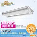 7【阿倫燈具】(PV3402) 山型燈具 日光燈管 LED-T8-4呎-20W*2 整組送燈管 保固優惠下殺