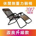 【現貨在台】露營躺椅 無段式 無重力 折疊 摺疊椅 涼椅 休閒椅 戶外椅 折疊床 看護床
