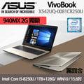 (贈羅技無線滑鼠) ASUS 華碩 VivoBook 15.6吋筆記型電腦 X542UQ-0081C8250U 霧面金 八代Core i5∥雙硬碟∥2G獨顯