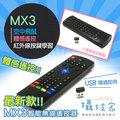 《攝技+》【MX3空中飛鼠】安博盒子可用 智能無線遙控器 無線鍵盤 滑鼠 無線滑鼠 無線滑鼠鍵盤 迷你鍵盤