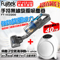 【送富士電通 負離子空氣清淨機 FT-AP04】Fujitek 富士電通 手持無線旋風除螨吸塵器 FT-VC2200 (FT-VC2100升級版)