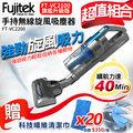 【送奈米清潔巾20條(市價1000元)】Fujitek 富士電通 手持無線旋風除螨吸塵器 FT-VC2200 (FT-VC2100升級版)