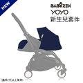 【New法國航空聯名款】法國【BABYZEN】YOYO 手推車 0+新生兒套件(2代/3代推車通用)(法航藍)