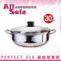 通通都賣 (PERFECT極緻316不銹鋼鴛鴦鍋火鍋) 30cm湯鍋-附玻璃蓋