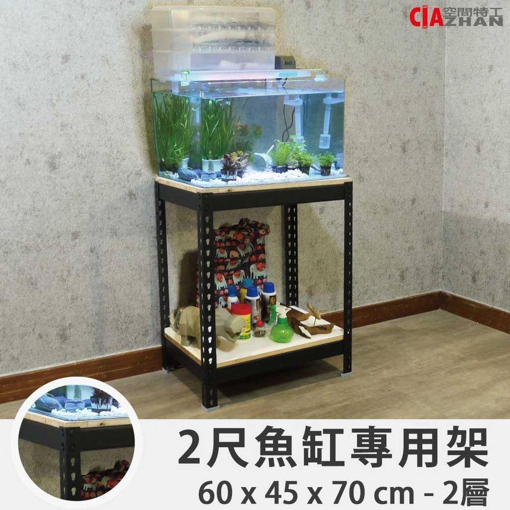 2呎缸架 消光黑魚缸架「空間特工」水族箱 魚缸底櫃 濾水器 收納櫃 免螺絲角鋼 鐵架 FTB21525